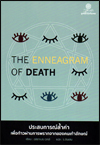 The Enneagram of Death